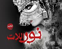 غلاف رواية - نور اللات
