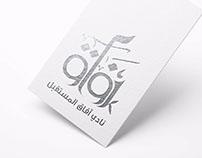 شعار نادي افاق المستقبل