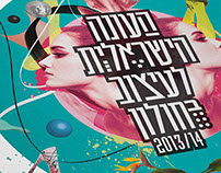 Israeli Design Season 2013-14