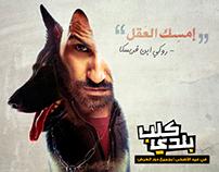 Kalb Balady | Digital Campaign (2016)