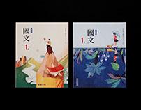 翰林國中國文封面插畫|Textbook Cover Illustrations