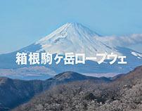 Hakone Komagatake Ropeway