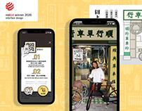 618 SHANGHAI STREET: AR Experience