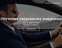 Сайт автошколы Престиж