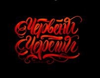 Bulgarian Calligraphy