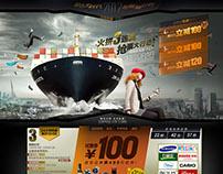 凡客Vjia专题-2012抢船票