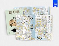 《秋刀魚》秋季號第29期|內頁插畫