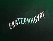 Ekaterinburg. Territorial brand. Concept.