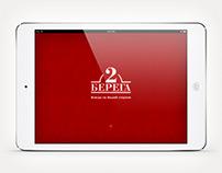 2013 Дизайн мобильного приложения для компании 2-Берега