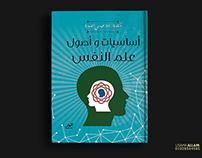 Book Cover || Basics of Psychology