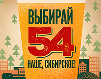 Key-visual for craft beer «54»