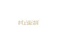 杭州《村上西湖》品牌包装设计