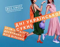 Дні української сукні