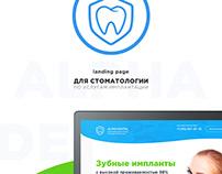 Имплантация зубов — Landing Page