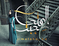 Al Moutahajiba   Arabic Branding
