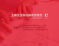 Zhimabaobao UI Style Guideline