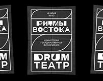 Drum Theatre