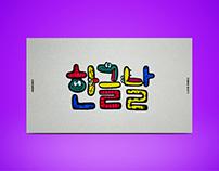 Graphics - Wiggle Wiggle