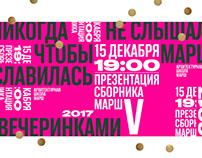 Приглашение на презентацию ежегодника Марш