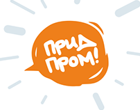 "Advertising company ""PridProm"" identity"