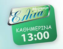 Banners - Mega TV Cyprus