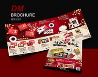Brochure 摺式DM