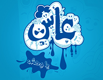Typography : 3ash ya wa7sh