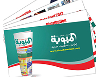 ALMOBAWABAH Corporate Identity