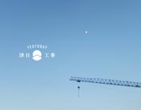 YESTODAY Design studio |津日工事