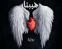 Hebta (Book Cover) هيبتا
