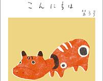 """zine """"konnichiwa """" vol.3"""