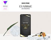 Mobile Presentation of Russian Award