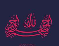 Bismi Allah Rahmani Rahim - Calligraphy