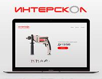 Дизайн сайта «Интерскол»