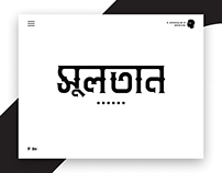 Sultan - The Bangla Typeface