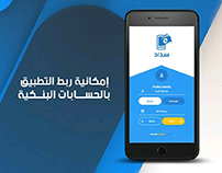 mobile application video