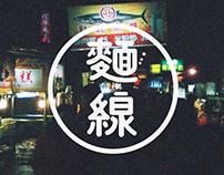 麵線:夜市字體