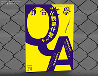 封面設計:No.377《聯合文學》雜誌 UNITAS MAGZINE Cover Design