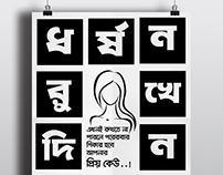Raise Against Rape Poster