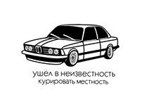 BMW DIRTY STYLE