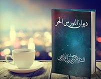 M.Nouras - Book