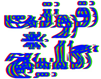 Si47ash Glitch font - Persian & Arabic font