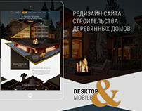 Redesign / Website Design