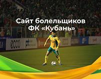 Сайт футбольных болельщиков ФК Кубань