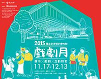 2015戲劇月-臺灣歷史博物館
