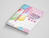Hsin-Chu Recorder Orchestra Programme Book Design