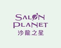 Salon Planet 沙龍之星