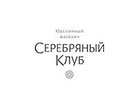 «Серебряный клуб»: логотип, айдентика/identity, logo