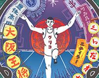 Looping Japan 2017