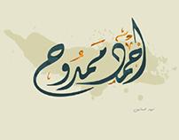 Names in Arabic
